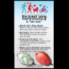 Bike/Pedestrian Safety Light Set & Custom Card